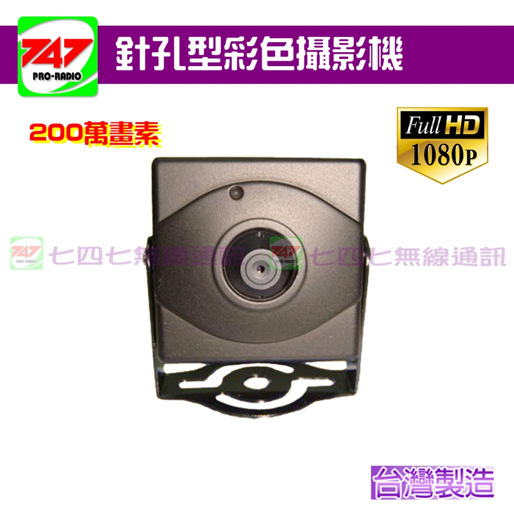 《747無線電》 迷你針孔攝影機 Sony CCD 4.3mm 針孔鏡頭 (全套SONY鏡頭+晶片) (台灣製造)