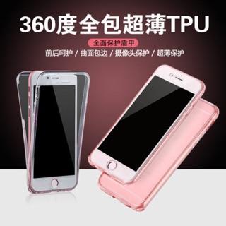 i6s 6Plus 360度前後全包i7plus超薄TPU軟矽膠套手機保護殼套i7(請備註款式或顏色)
