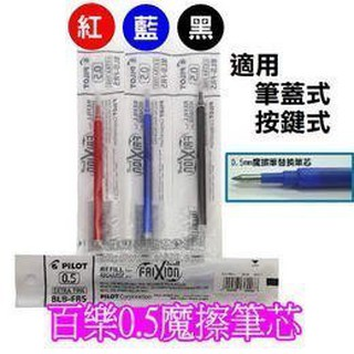 ☆CHL☆ 日本 PILOT百樂 BLS-FR5 按鍵魔擦鋼珠筆 筆芯 0.5mm