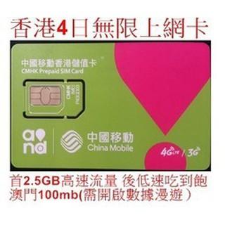 ~維德~香港4 日無限上網卡首2 5GB 高速流量可撥打香港及大陸120 分鐘,澳門100