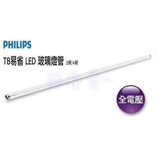 好商量~ 飛利浦 T8 4尺 LED燈管*8 + T8 2尺 LED燈管*2 (白光) 附發票