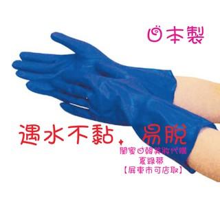 現貨〰日本製 超好用不沾黏家事手套 工作手套 橡膠手套 薄手套 藍色手套