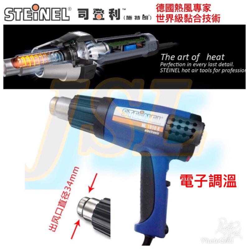 {JSL} 德國製造 STEINEL 司登力 HL-1910E 工業用電子熱風槍 熱風槍