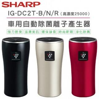 兜兜代購-SHARP 夏普 空氣清淨機 IG-DC2T 三色 車用型 自動除菌離子產生機
