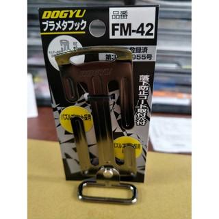 土牛DOGYU FM 42 可動式安全掛勾 電動工具 具捲