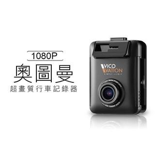 VICO 奧圖曼 Ultra-HDR 超畫質行車記錄器1080p(現貨)