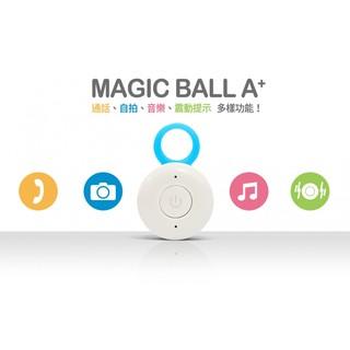 【小熊】magic ball A+  魔力自拍音樂器  藍芽連線  手機自拍  音樂撥放  藍芽喇叭(隨機色)