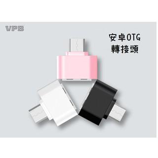緣の鋪 Samsung Sony LG HTC 小米 華碩 萬用OTG連接USB 平板 Micro安卓手機皆適用