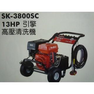 金光興修繕屋*(來電價更優)(只能貨運)型鋼力 SHIN KOMI SK-3800SC 13HP 引擎高壓清洗機 洗車機