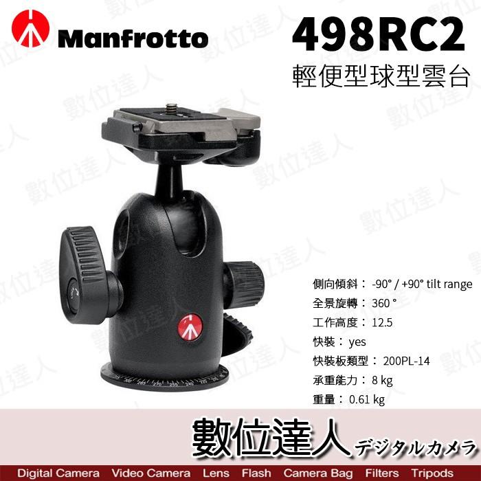 Manfrotto 曼富圖 498RC2 雲台 輕便型 迷你 球型雲台 (附RC2快裝板) 數位達人