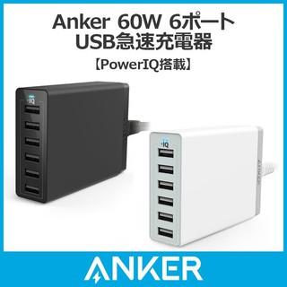 星野日本3C百貨Anker PowerPort 6(60W 6孔 USB急速充電器)