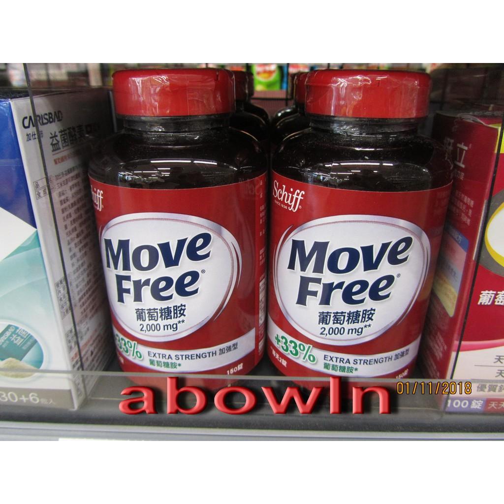 Schiff Move Free葡萄糖胺錠 加強型+33% 150錠/瓶 食品