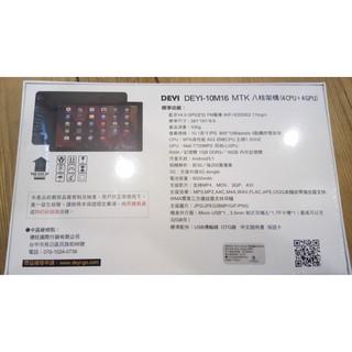 【DEYI】8核心10吋IPS聯發科平板-加贈專用皮套