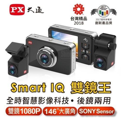PX大通 A9F / A9 大廣角146°Smart IQ高畫質1080P單鏡行車記錄器 SONY Sensor