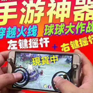 大量現貨手機搖桿 打 傳說對決 貪食蛇 吸盤搖桿 螢幕搖桿 手機遊戲 遊戲搖桿 手機外掛 定點式 方向鍵 操控鍵