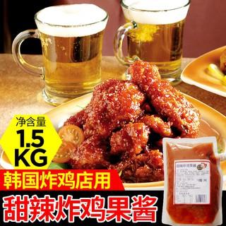 韓式甜辣炸雞果醬啤酒炸雞專用蘸醬韓式炸雞醬餐廳專用炸雞蘸料