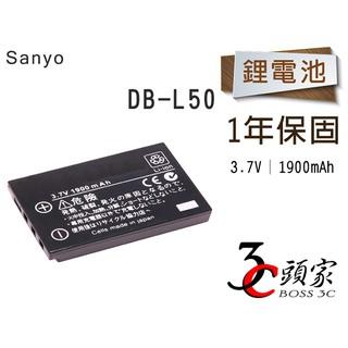 一年保固 Sanyo DB-L50 電池 DBL50 KLIC-5001 DMX HD2000 WH1【3C頭家】