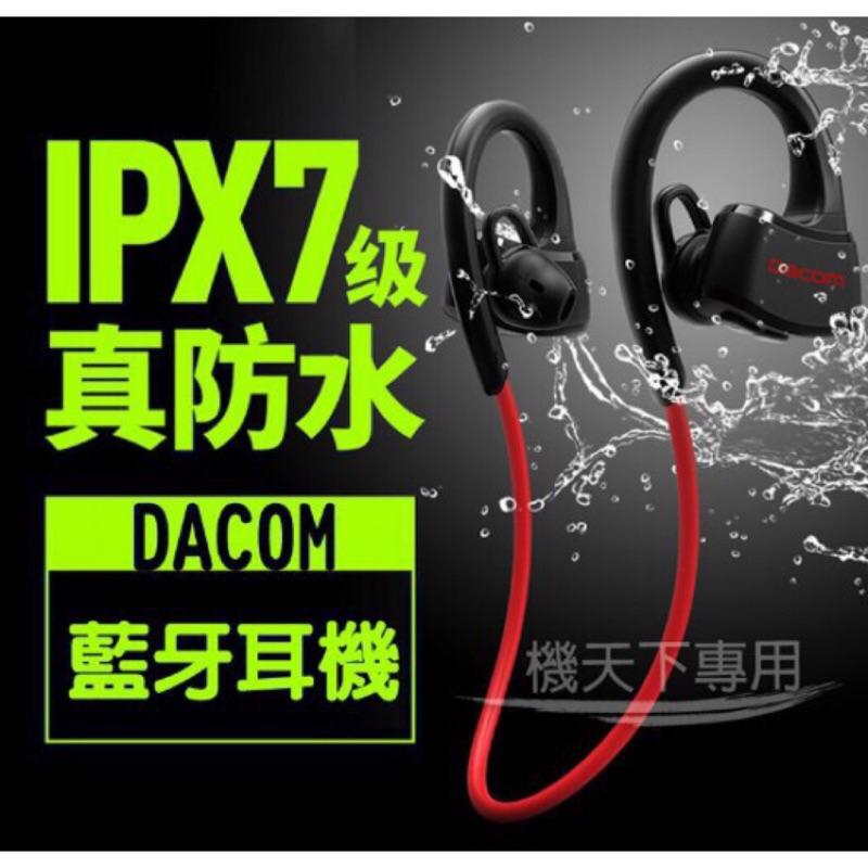 免運 藍芽防水耳機 DACOM IPX7真防水 立體聲 防水耳掛式/藍芽耳機/防汗/藍芽4.1/中文語音/智能抗噪 現貨