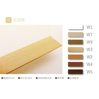 《細片》MIT高品質木百葉窗飾【含安裝零件/軌道】【台中實體店面】