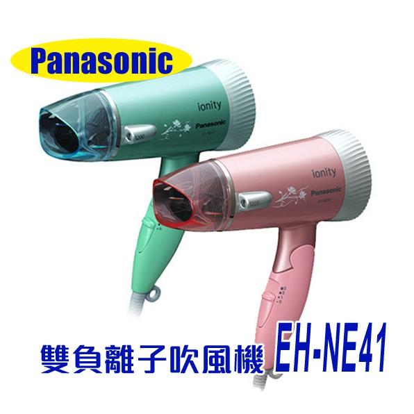 Panasonic 國際牌 負離子超靜音吹風機(EH-NE41)★原廠公司貨★雙負離子、超靜音★NE41