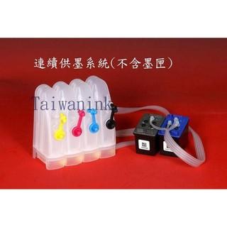 [墨水王]Officejet 4500 (G510b)/Officejet 4500 (G510h)連續供墨