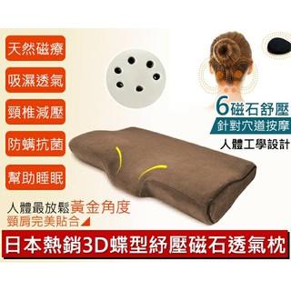 (現貨) 外銷 日本 3D蝶型舒壓磁石透氣枕頭 改善失眠~透氣蝶型枕頭 /記憶枕頭 止鼾枕頭