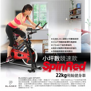 買就送充氣坐墊+地墊+DVD★22kg飛輪健身車- SpinRed H9132【BLADEZ】