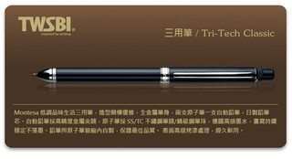 自由之丘  三文堂 三用筆 / Tri-Tech Classic / 深藍色 M7440060【D01005】