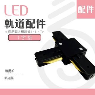 【JS拍賣】LED  黑色 T字接 軌道燈 接頭