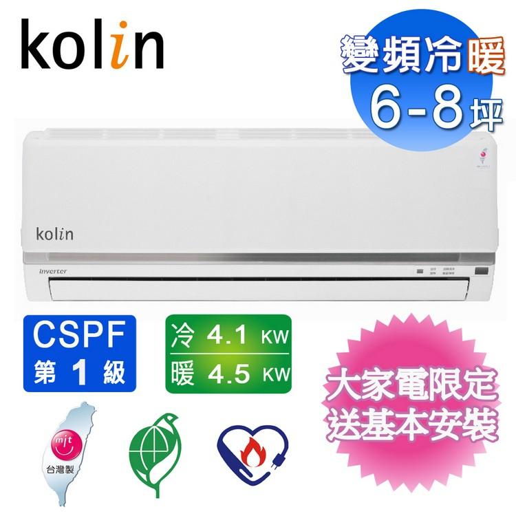 (含基本安裝)Kolin歌林6-8坪一對一變頻冷暖KDV-41209/KSA-412DV09(CSPF機種)