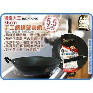 阿健雜貨舖~CHANG TONG 36cm 手工鑄鐵營養鍋 補鐵大王 生鐵鍋 鑄鐵鍋坯 不沾鍋 單把 5.5L
