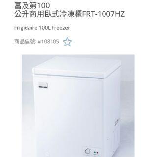 富及第100公升商用臥式冷凍櫃FRT-1007HZ