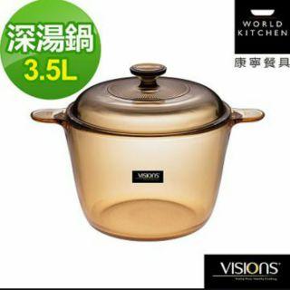 美國康寧 Visions 3.5L晶彩透明鍋-深湯鍋近全新
