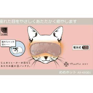 日本代購 ATEX Lourder meme HOT 電熱敷貓咪眼罩