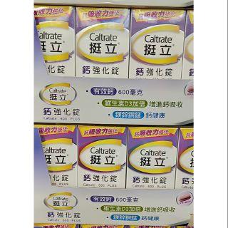 【好市多 專業代購】挺立Caltrata -挺立鈣強化錠270粒 ( %23880907)