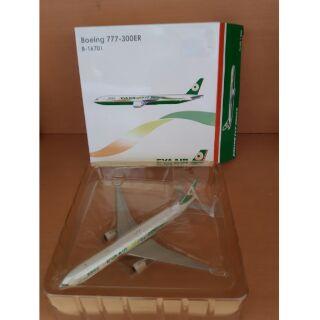 全新長榮飛機模型