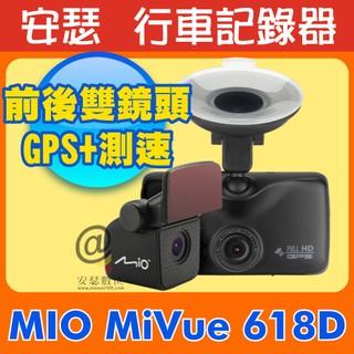 MIO MiVue 618D【送 64G+C10後支+15L防水袋】雙鏡頭 行車記錄器 另 MIO 688D 698D