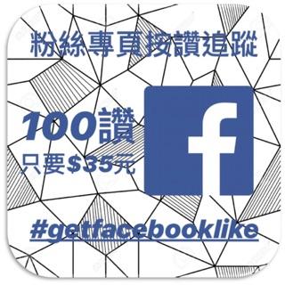 Facebook人氣推廣 追蹤/粉絲/投票/評論 快速增加 終身保固 買追蹤/買讚/買粉絲 FB fb 網美/網紅/人氣