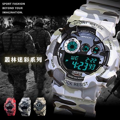 法克3C - SANDA 潮流 迷彩防水運動錶 50米 G-SHOCK同款 LED夜燈 抗摔 上班族 學生 當兵 手錶