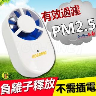 GO-FINE 夠好 ★ 送隱形口罩 ★ 風力發電負離子空氣清淨機(白色)