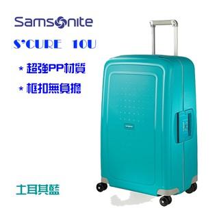 Samsonite 新秀麗 28吋S'CURE PP硬殼 28吋行李箱推薦 TSA扣鎖行李箱 框扣設計