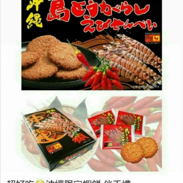日本沖繩蝦餅