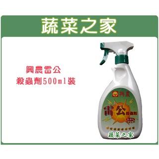 【蔬菜之家003-A50】興農雷公殺蟲劑500ml裝