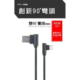 MICRO USB充電傳輸線 90度接頭 安卓 Android 黑/灰色快充 2.1A 快速充電 HTC SONY 小米