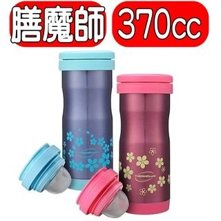 《快速出貨》膳魔師【TC-371】保溫杯/保溫瓶