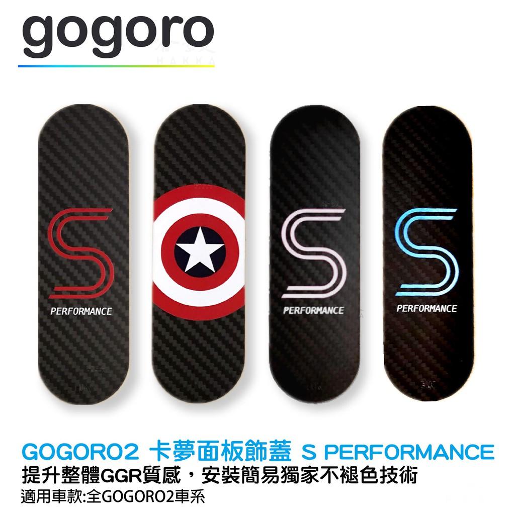 Gogoro2 卡夢 面板飾蓋 碳纖維質感 不褪色技術 前板飾片 s 美國隊長 gogoro 2 哈家人
