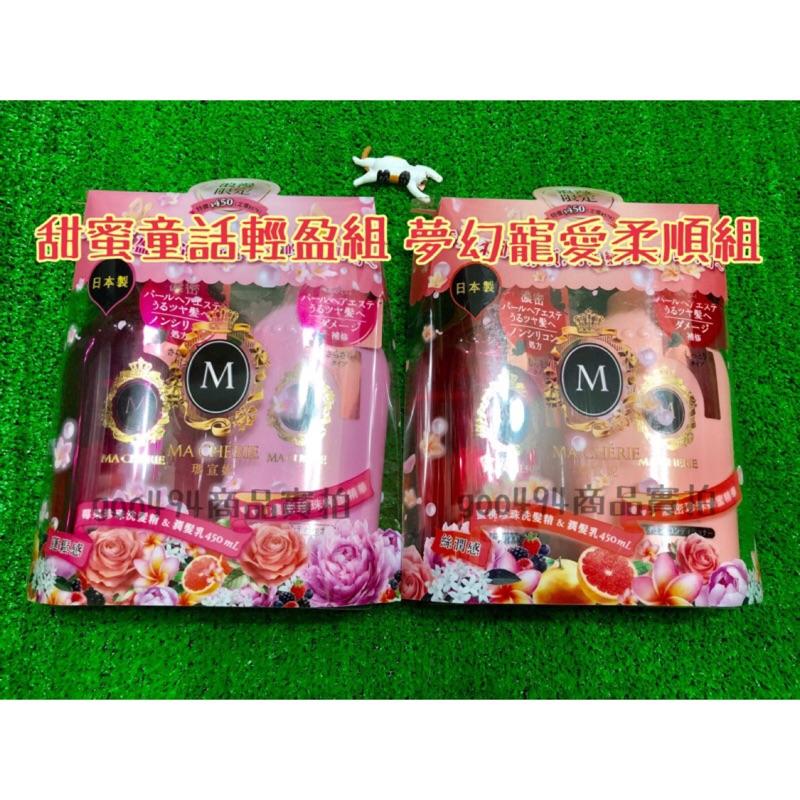 限量販售🇯🇵日本 瑪宣妮 莓果珍珠洗髮精 潤髮乳 蜜桃珍珠洗髮精 甜蜜童話輕盈組 夢幻寵愛柔順組 組合 資生堂