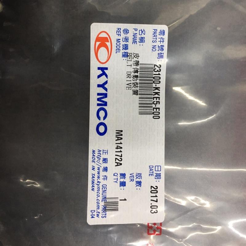 MYROAD 700 驅動皮帶  光陽原廠 23100-KKE5-E00