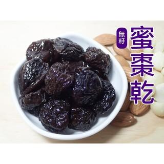 ~自然甜堅果~天然蜜棗乾,肉QQ 不黏牙,
