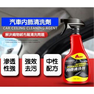 汽車頂棚清洗劑內飾清洗絨布清潔劑-新莊久岩汽車